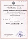 св-о о регистрации